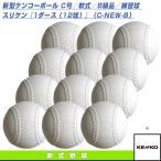 雅虎商城 - ケンコー 軟式野球ボール 新型ケンコーボール C号/軟式/B級品/練習球 スリケン 『1ダース(12球)』(C-NEW-B)