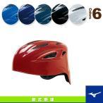 [ミズノ 軟式野球グランド用品]軟式キャッチャー用ヘルメット(2HA380)