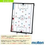 モルテン サッカー設備・備品 [送料お見積り]サッカー大型作戦盤(SF0090)