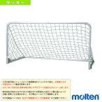 モルテン サッカー設備・備品 [送料お見積り]折り畳みミニサッカーゴール/2台セット(ZMSG2010)