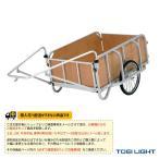 TOEI(トーエイ) 運動場用品設備・備品  [送料別途]アルミ合金リヤカー(B-2104)