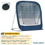 [TOEI 野球グランド用品][送料別途]折りたたみ式バッティングネット(B-2258)