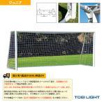 TOEI(トーエイ) サッカー設備・備品  [送料別途]ジュニアアルミサッカーゴール120/2台1組(B-2475)