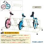TOEI(トーエイ) 運動場用品設備・備品  [送料別途]一輪車ラックYZ10/両面10台タイプ(T-1803)