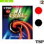 [TSP 卓球ラバー]CURL/カール P-2 ソフト(020125)