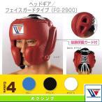 雅虎商城 - ウイニング ボクシング設備・備品 ヘッドギア/フェイスガードタイプ(FG-2900)