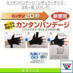 雅虎商城 - ウイニング ボクシング設備・備品  カンタンバンデージ/レギュラーサイズ/左右一組(KVL-R)