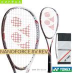 [ヨネックス ソフトテニスラケット]ナノフォース8Vレブ/NANOFORCE 8V REV(NF8VR)