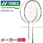 ショッピングヨネックス ヨネックス YONEX バドミントンラケット  NANORAY110 ナノレイ110 NR110