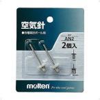 Molten 空気針2 AN2