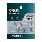 Molten 空気針 MCAR2