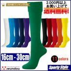 サッカーソックス ストッキング 靴下 11色 ジュニア 大人 キッズ 幼児 無地 カラー 白 黒 wundou P10