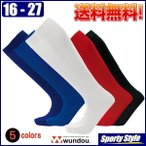 ベースボールソックス 野球靴下 アンダーストッキング ソフトボール 7色 ジュニア 大人 無地 カラー 白 黒 コットン wundou P20