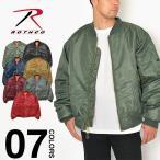 ロスコ ROTHCO MA-1 JACKET フライト ジャケット コート ミリタリー ファッション アメカジ メンズ レディース ダウンジャケット 中綿 N3B N2B XL XXL XXXL