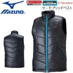 MIZUNO ミズノ ベンチコート・トレーニングウェア・サーモブリッドベスト 32ME6655 ユニ