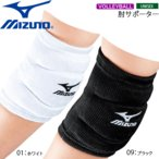 MIZUNO(ミズノ)一般用 肘サポーター(1個入り)バレーボール