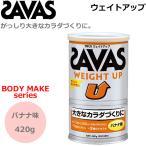 SAVAS ザバス プロテイン ウェイトアップ バナナ味  粉末:420gカン 約20食分   目的:ボディーメイク  CZ7035 明治製菓 サプリメント