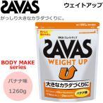 SAVAS ザバス プロテイン ウェイトアップ バナナ味  粉末:1260gバッグ 約60食分   目的:ボディーメイク  CZ7037 明治製菓 サプリメント