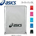 asics(アシックス)ライトバックL/ナップサック・小物入れ EBG440 メール便OK