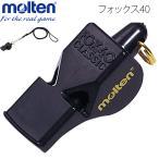 モルテン molten ホイッスル 笛 フォックス40 バレー用品
