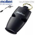 モルテン molten ホイッスル 笛 フォックス40マイクロ バレー用品