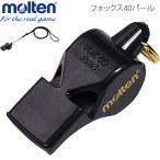 モルテン molten ホイッスル 笛 フォックス40パール バレー用品