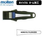 【単品購入不可】モルテン molten ホイッスル(ディーボ)ネーム加工【返品・交換不可】