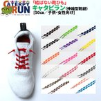 TWINS ツインズ 結ばない靴ひも キャタピラン CATERPYRUN (伸縮型靴紐)50cm/ジ