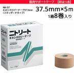 ニトリート キネシオテープ スタンダードタイプ 非撥水タイプ 37.5mm幅×5m 1箱 8巻入り NK37