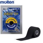 ニトリート 日東メディカル キネシオテープ カラー テーピング キネロジEXブリスター 撥水タイプ 幅50mm×長さ4m  1巻 NKEX-BP50