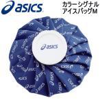 asics アシックス アイスバッグ 氷嚢 ヒョウノウ  アイシング用品 カラーシグナルアイスバッグ
