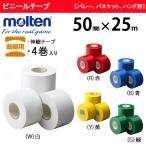 molten/モルテン ラインテープ/ビニールテープ・バレー用品 TV0015