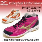 ショッピングオーダーシューズ mizuno ミズノ バレーボールシューズ・オーダーシューズ・WAVE RAIJIN TYPE MI