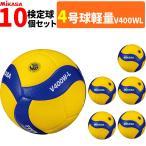Yahoo!バレーボール館まとめ買いでネーム代無料 ミカサ バレーボール 4号球 軽量球 検定球 10球セット V400W-L  2019年新発売  [小学生用]