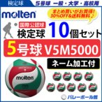 ショッピングボール ネーム加工付 モルテン(molten)バレーボール5号球フリスタテック 検定球 10個セット/V5
