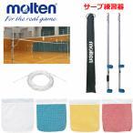 ショッピングモルテン molten モルテン 20%OFF バレーボールグッズ  サーブ練習器 練習用具 トレーニング用品