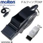 モルテン molten ホイッスル 笛 ドルフィンプロPK バレー用品  3個までメール便可