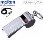 モルテン molten バレーボール ホイッスル メタルホイッスル ホイッスル 笛 バレー用品 WM