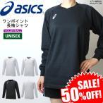 50%OFF asics アシックス バレーボール  練習着 長袖シャツ  プラシャツLS XW6730  ユニセックス:男女兼用 1枚までメール便OK 返品・交換不可