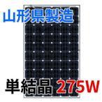 太陽光発電、ソーラーパネル 275W 単結晶 太陽電池モジュール SCS-M275AC