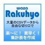お手軽集計ソフト waza Rakuhyo