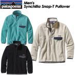 ショッピングフリース patagonia パタゴニア Men's Synchilla Snap-T Pullover メンズ シンチラ スナップT プルオーバー フリース アウトドア 25450
