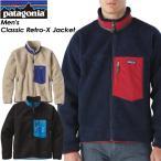 patagonia パタゴニア Men's Classic Retro-X Jacket メンズ クラシック レトロX ジャケット 23056