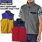 patagonia パタゴニア Men's Lightweight Synchilla Snap-T Vest メンズ ライトウェイト シンチラ スナップT ベスト 25500