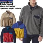 patagonia パタゴニア Men's Lightweight Synchilla Snap-T Fleece Pullover メンズ ライトウェイト シンチラ スナップT フリース プルオーバー 25580