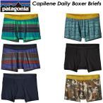 patagonia パタゴニア Men's Capilene Daily Boxer Briefs メンズ キャプリーン デイリー ボクサー ブリーフ 32478
