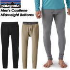 patagonia パタゴニア Men's Capilene Midweight Bottoms メンズ キャプリーン ミッドウェイト ボトム スキー スノーボード アウトドア インナー 44485