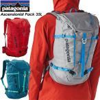 patagonia パタゴニア Ascensionist Pack 35L アセンジョニスト パック35L ボディーバッグ ショルダーバッグ デイパック トレッキング アウトドア 47995