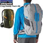 patagonia パタゴニア Crag Daddy Pack 45L クラッグダディ・パック 45L ボディーバッグ ショルダーバッグ デイパック トレッキング アウトドア 48060
