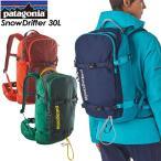 patagonia パタゴニア SnowDrifter 30L スノードリフター30L リュック バックパック スキー スノーボード バックカントリー 登山 48195